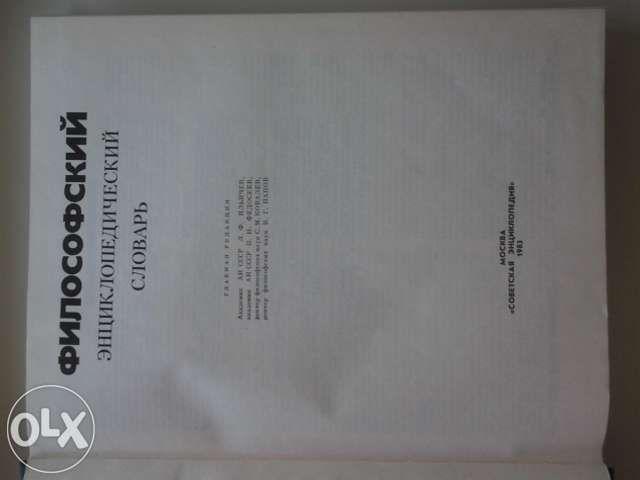 Продам книги словари, энциклопедии,детективы-франц.,польс.,финс.и Сери Алматы - изображение 2