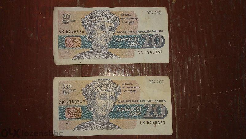 Банкнота 20 лева 1991