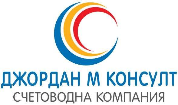 Счетоводно обслужване и регистрация на фирми!