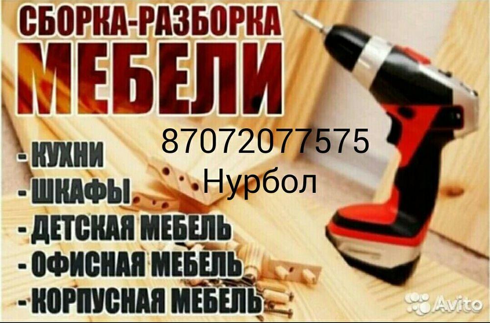 Сборка-разборка ремонт на мебель в разных категориях!
