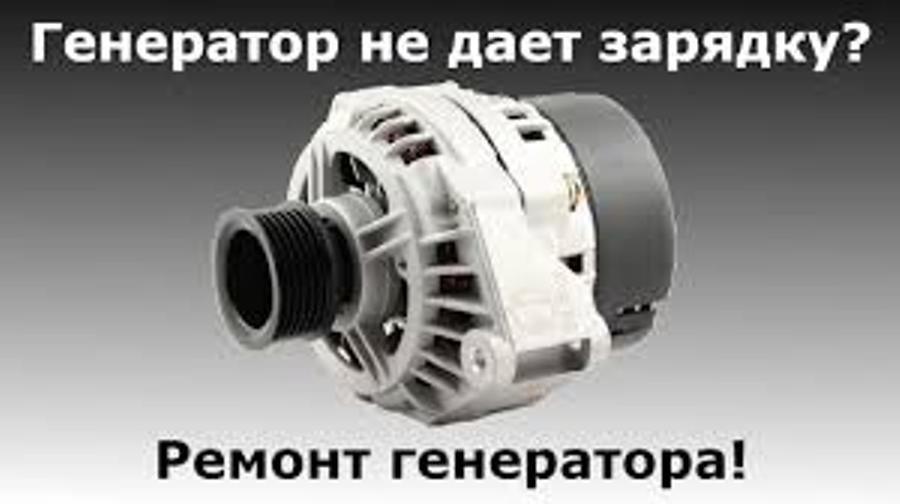 Автоэлектрик ремонт генератора стартера БЕЗ ВЫХОДНЫХ ( НЕДОРОГО )