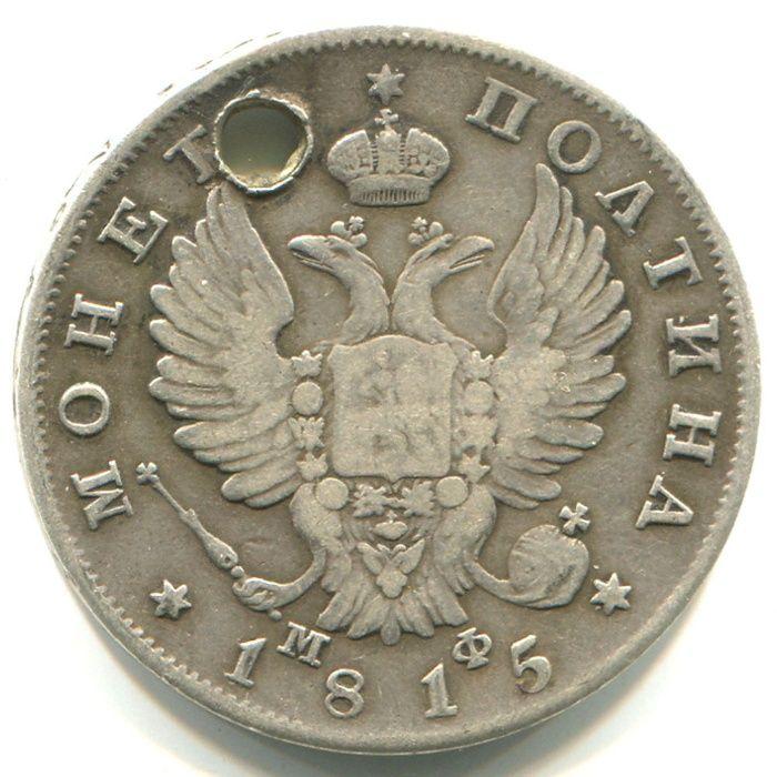 Монета Полтина (1815 година) император Александър I