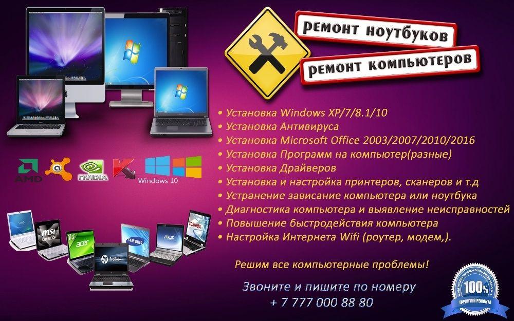 Ремонт ноутбуков/ компьютеров. Программист. Установка Windows/ Выезд.