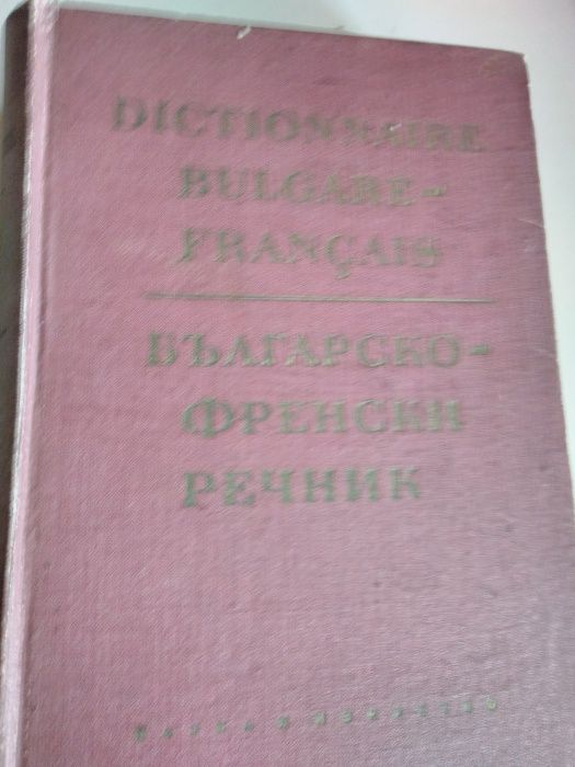 2 тома речници, Българо-френски и Френско-български.