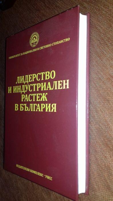Лидерство и индустриален растеж в България УНСС
