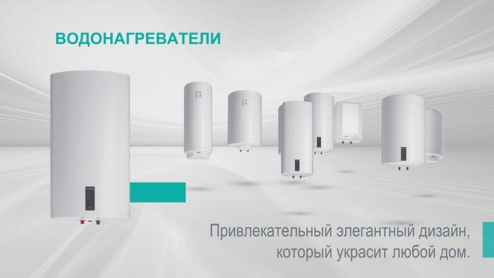 Газовые и электрические водонагреватели