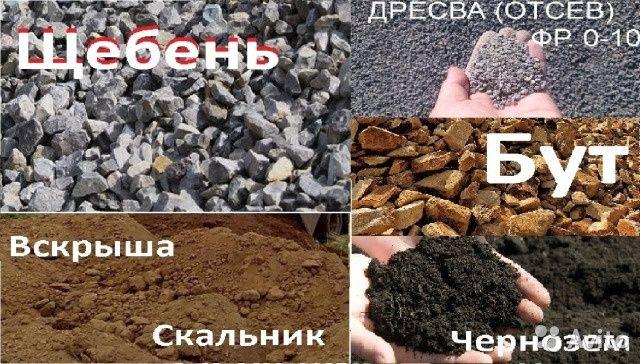 Бутовый камень, песок, дресва, щебень, грунт, чернозем,