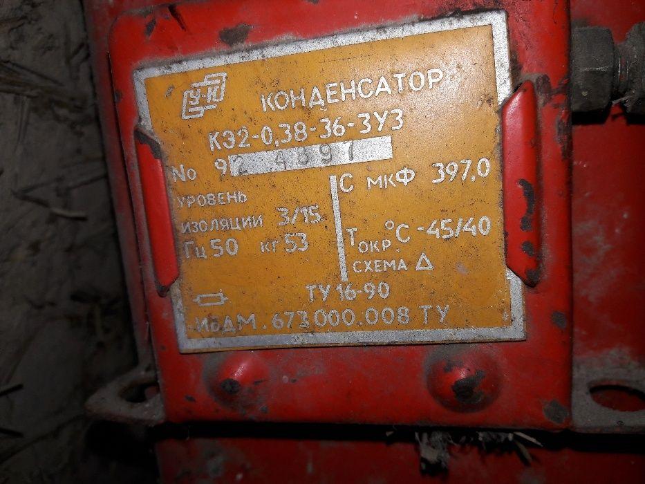 Конденсатор КЭ2-0,38-36-ЗУЗ