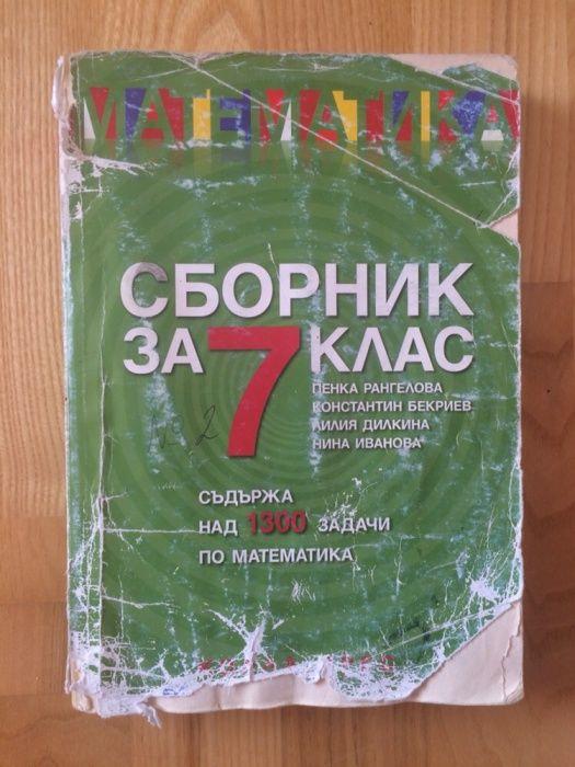 Сборник по математика за 7 клас