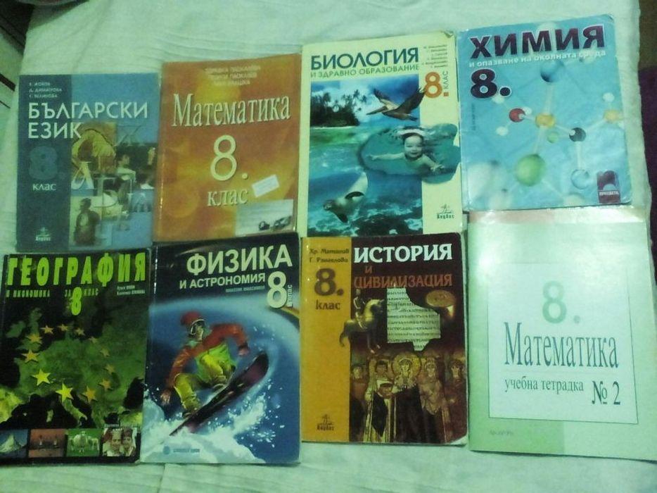 Учебници 8 клас.Математика,Химия,Физика,Биология