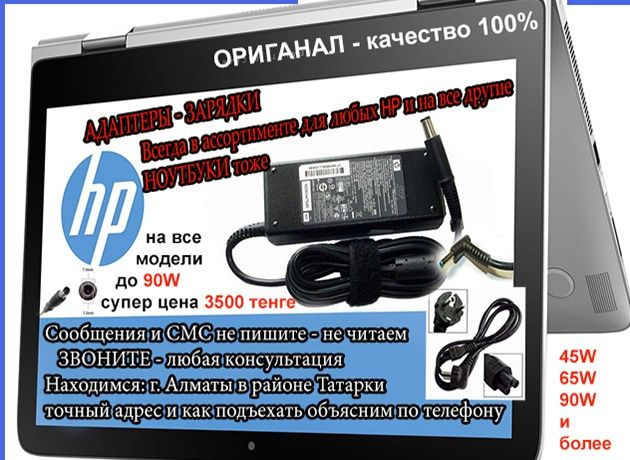 Для HP. И есть на любые НОУТБУКИ разные адаптеры-зарядки-блоки питания