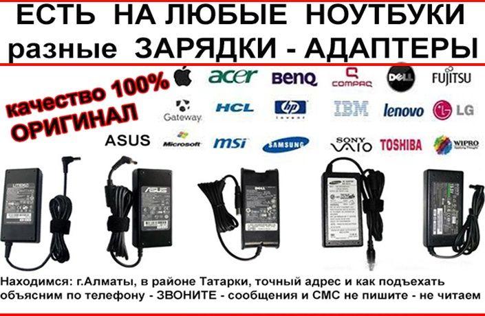 Блок питания Зарядка для ноутбука HP Asus Lenovo Samsung Acer Dell итд