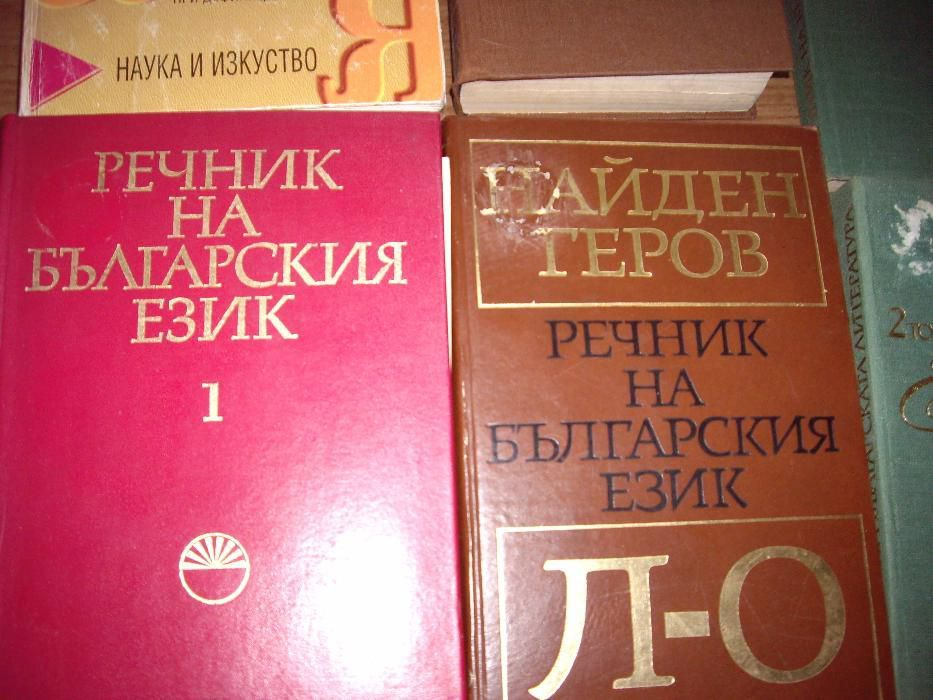 Речници всякакви, Английски за българи, Разговорници