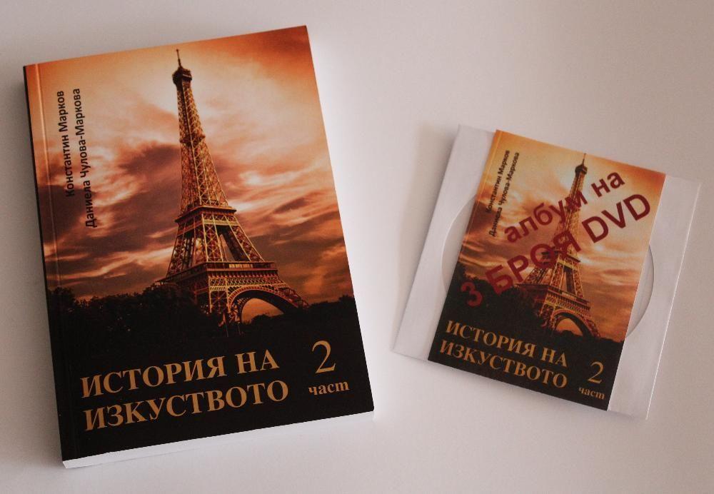 история на изкуството - книга 2