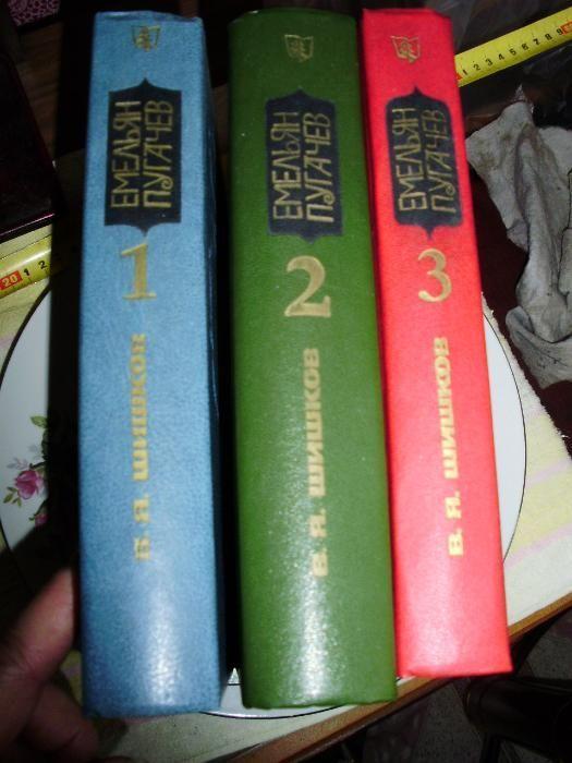 А.В. Шишков. Емельян Пугачев. 3 тома.