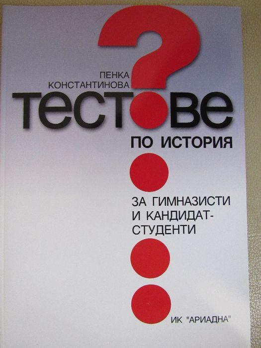 Пенка Константинова Тестове по история за гимназисти и кандидат-студен