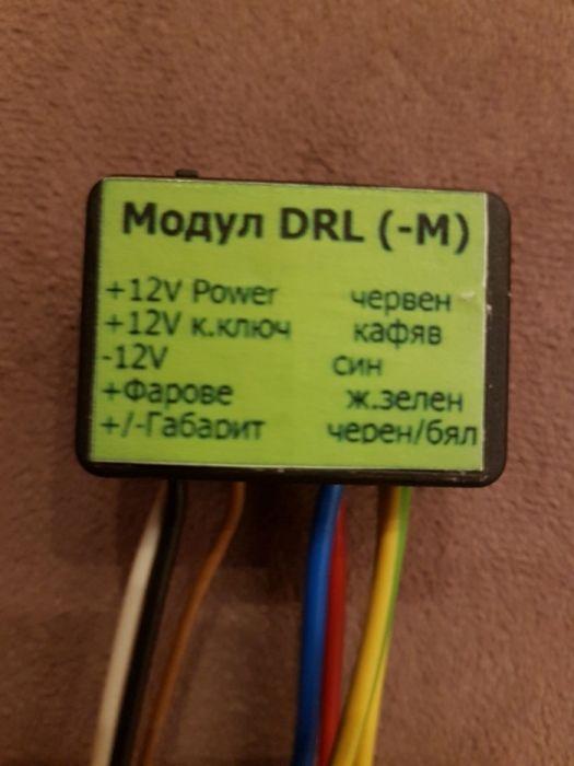 Дневни светлини - Модул DRL управление по минус