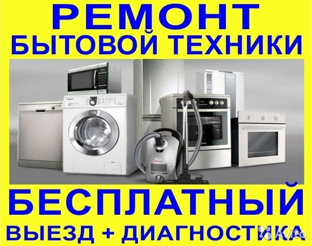 Ремонт стиральных машин холодильников посудомоек духовок электроплит