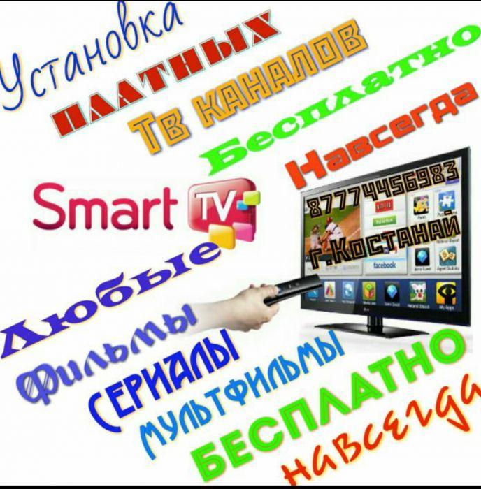 Настройка установка smart tv, ремонт компьютеров,телефонов, планшетов