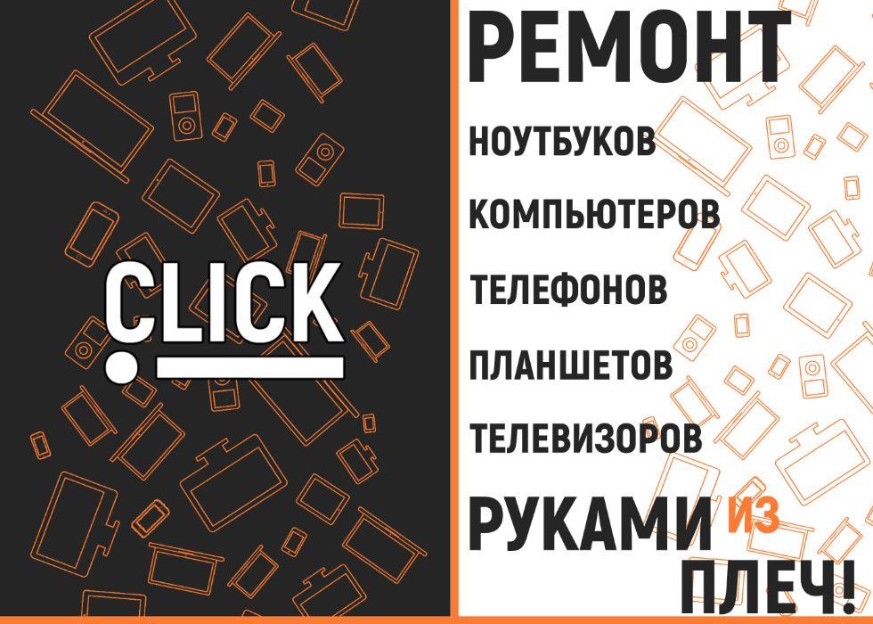 Click! - Ремонт ноутбуков руками из плеч!