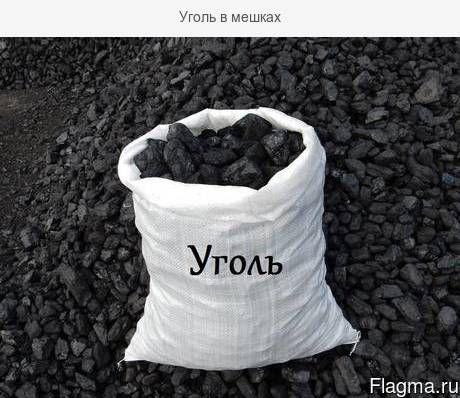 Уголь каражара в мешках 1000т