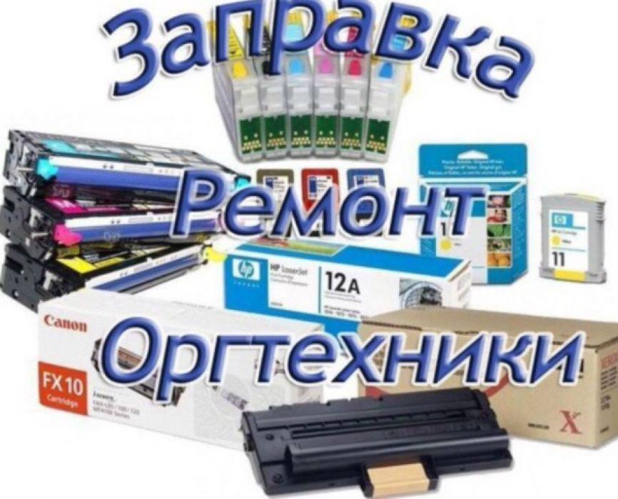 Заправка картриджей и ремонт принтеров Жибек-Жолы -Валиханова