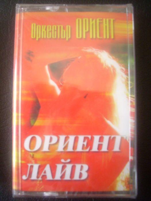 Оркестър Ориент - Ориент Лайв - НОВА аудио касета