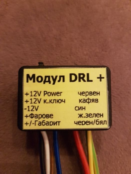DRL Модул дневни светлини с монтаж 50лв.