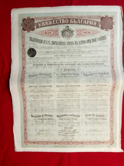 Продавам българска облигация 500 лева злато 1907 год.