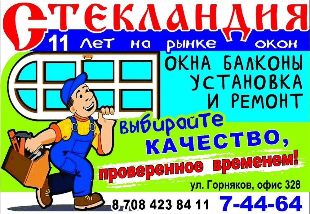 """Пластиковые Окна и балконы от компании """"Стекландия""""!!!"""