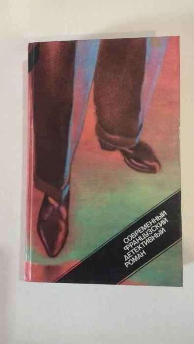 Продам сборник современного французского романа