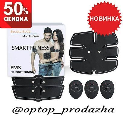 [ Smart Fitness ] Миостимулятор для мышц живота. Оригинал.