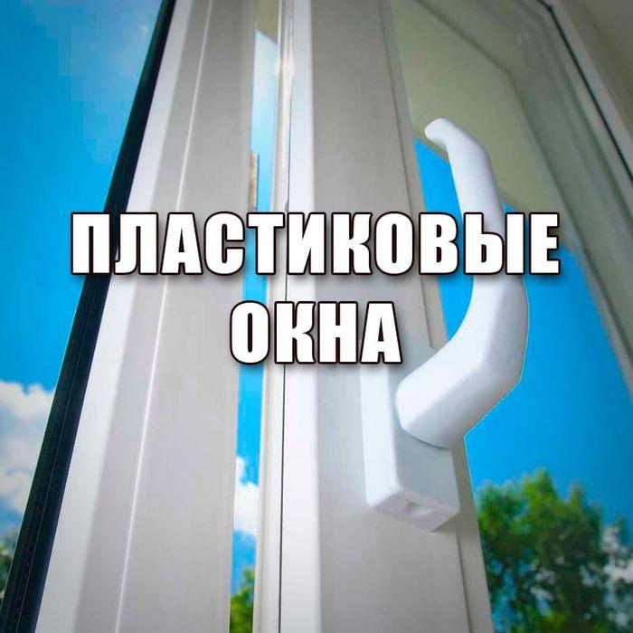 Пластиковые окна, двери,балконы.Ремонт окон.