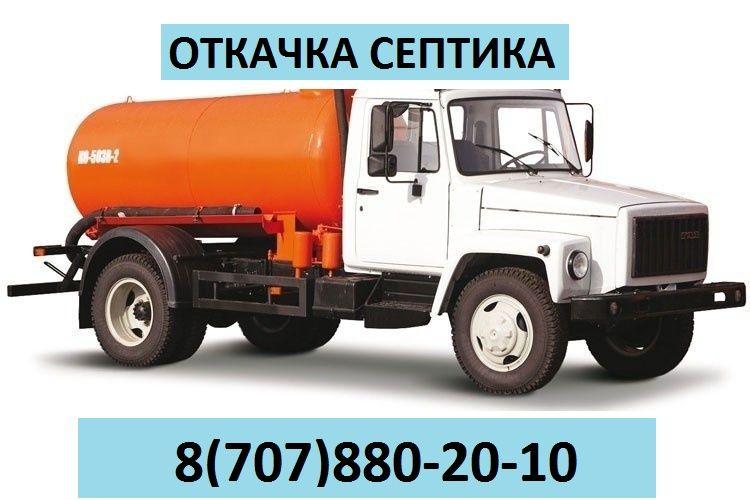 Откачка Септиков. ассенизатор.вакумка.20метров шланг
