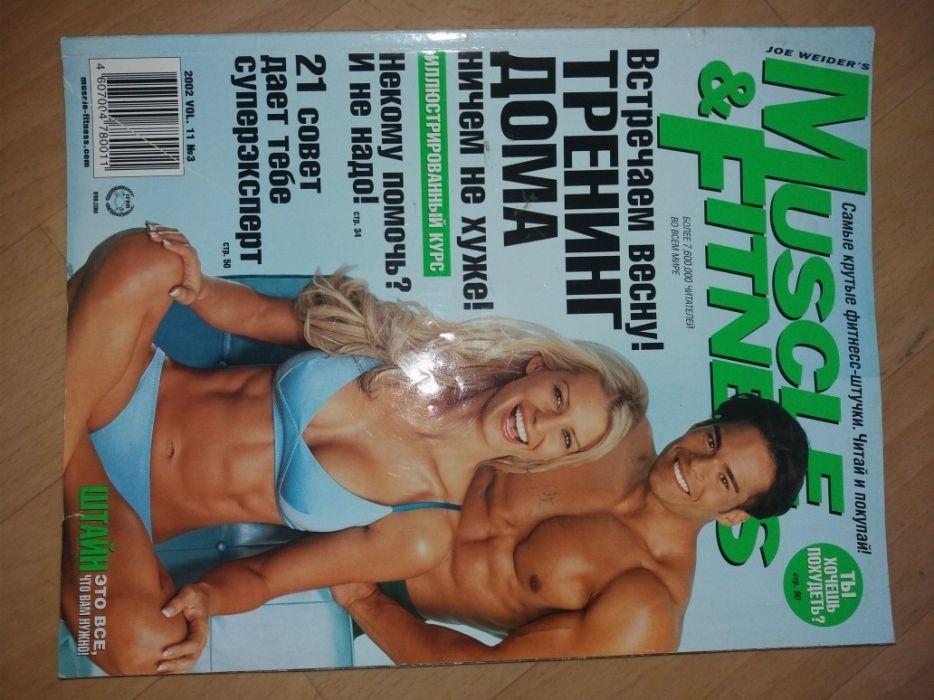 Продам журналы о бодибилдинге и фитнеса Musle&Fitness.