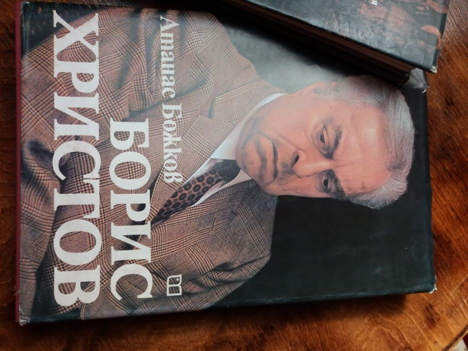 Биографични книги