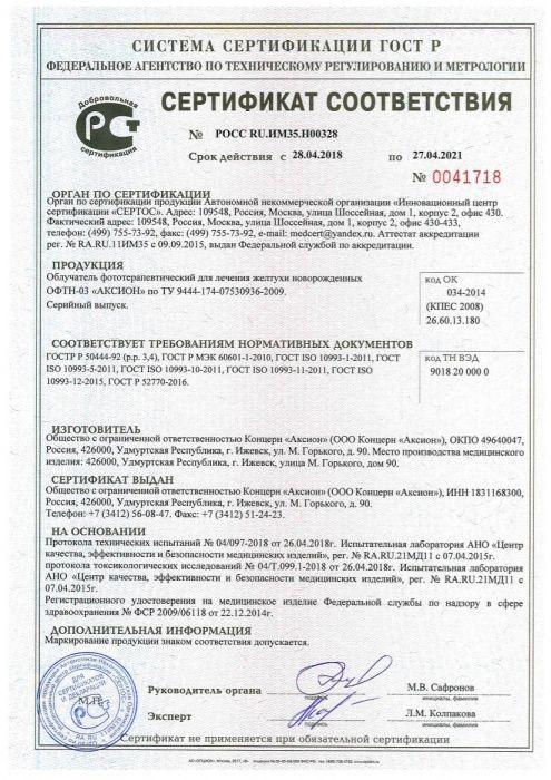 Аренда Фотолампы (облучатель) для лечения желтухи у новорожден Астана - изображение 7