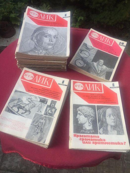 Стари списания Лик-БТА