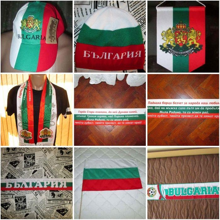 Аксесоари на България - Шапки/шалове, знамена 2018