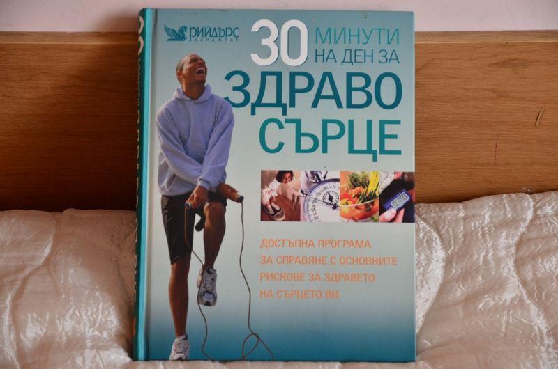 """Луксозна книга """"30 мин на ден за здраво сърце"""" Рийдърс Дайджес"""