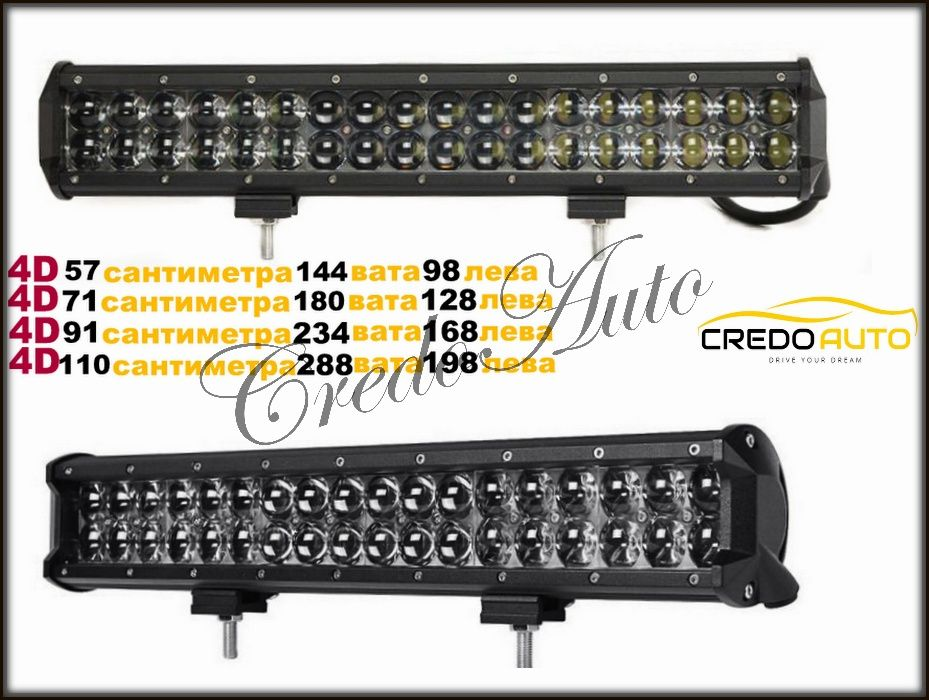 От 144W до 288W Прави OFFROAD 4D LED BAR-ове (57см/71см/91см/110см)