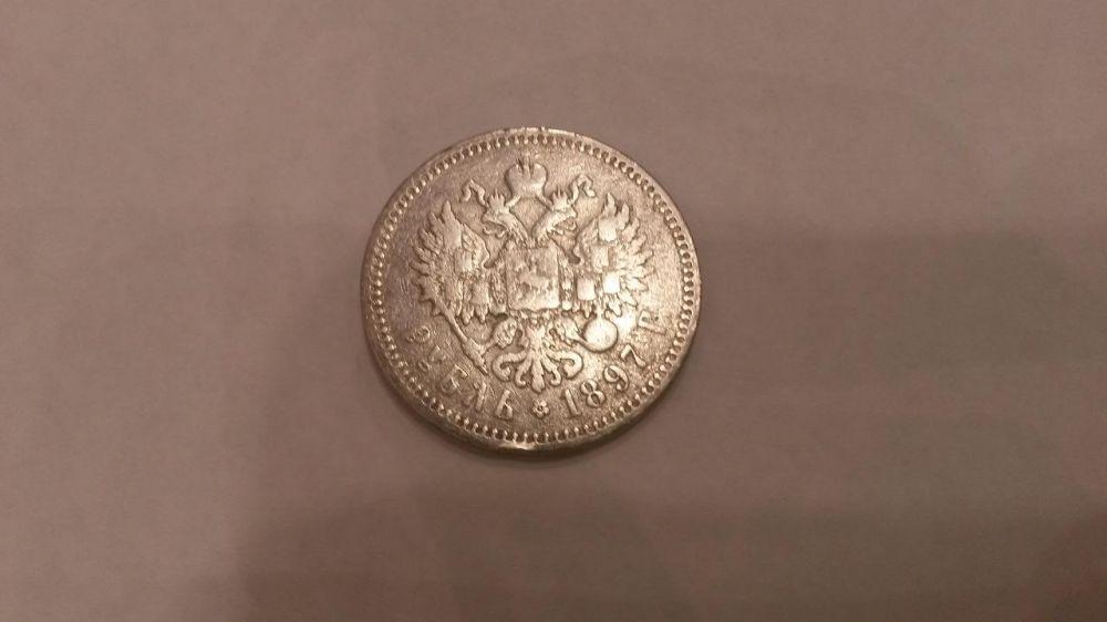 Монета царский серебрянный рубль 1897 года