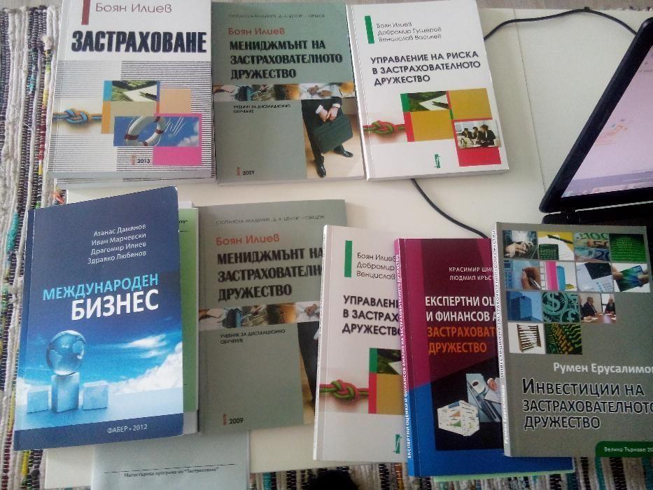 Учебни материали