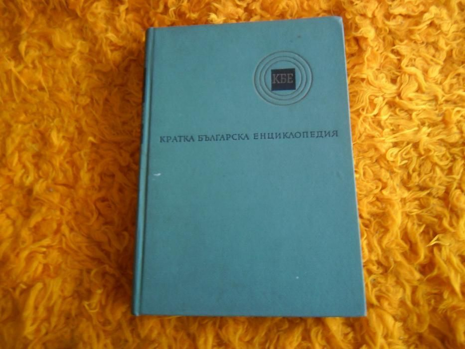 Кратка българска енциклопедия 1-5 том