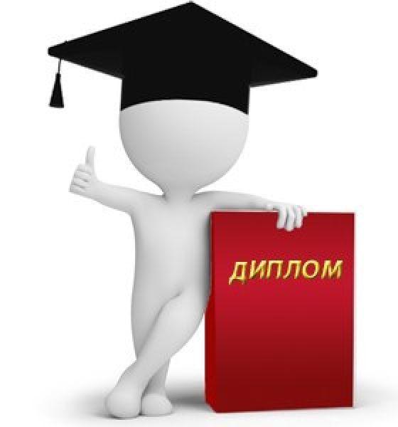 Дипломные работы, диссертации по бухгалтерскому учету от 50 00