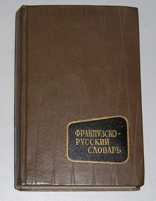 Французско - русский словарь В.В. Потоцкая