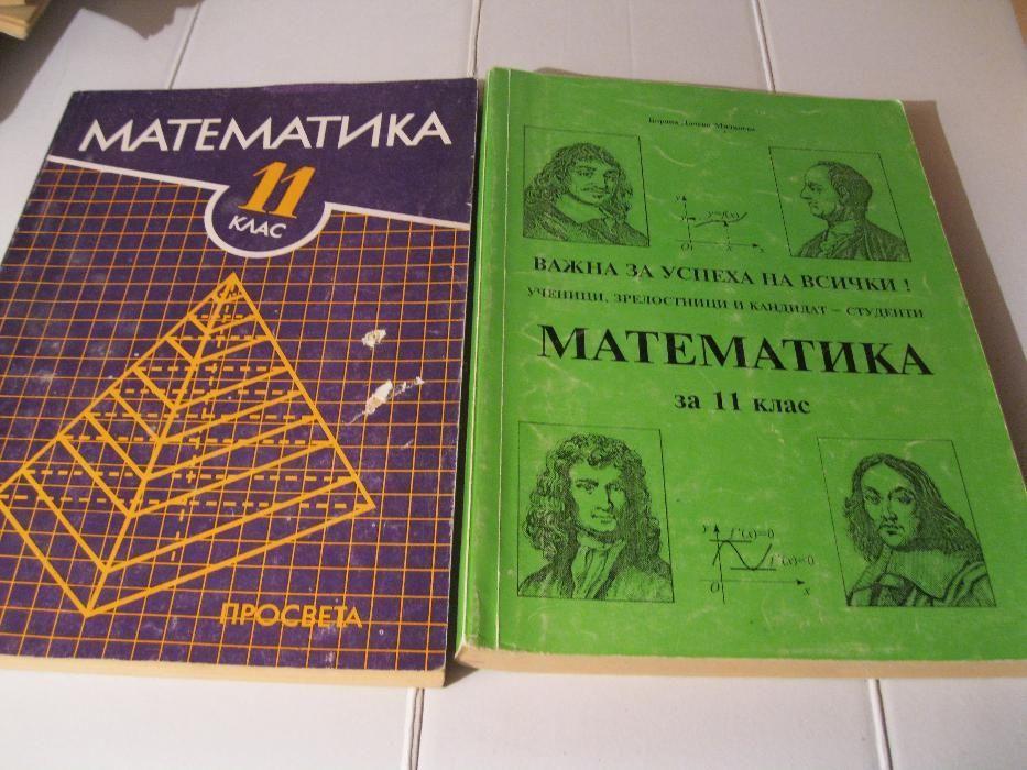 Учебници-част 1
