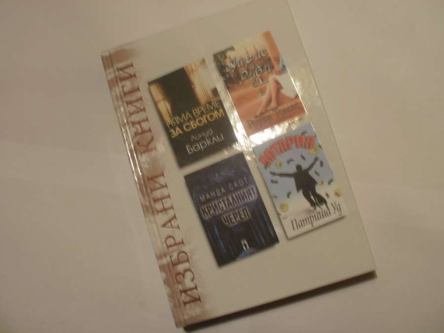 оф.383 Избрани книги - луксозно издание на Рийдърс Дайджест