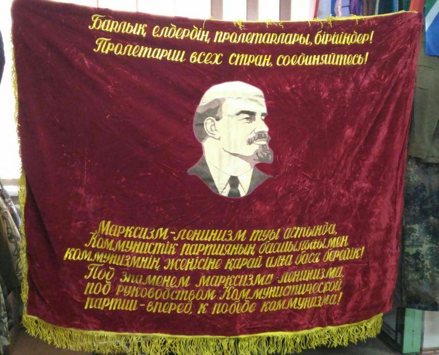 Флаг КазССР
