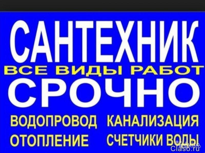 Caнтeхник - Элeктpик Любой Cложноcти! 24/7.